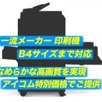 B4デジタル印刷機(600×300dpi)